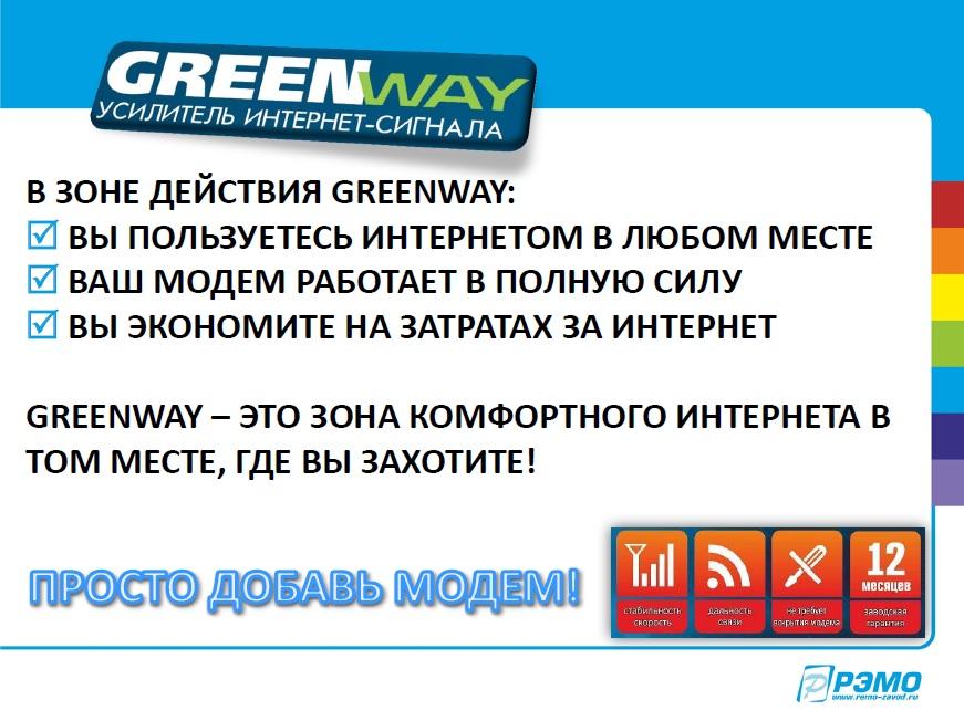 Усилитель Интернет-сигнала Greenway