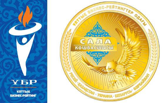 Лидер отрасли 2015. Казахстан